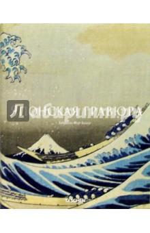 Японская гравюра - Габриель Фар-Бекер