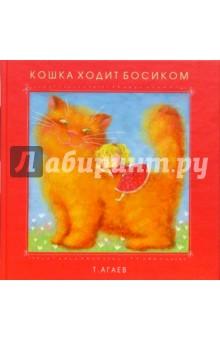 Кошка ходит босиком: Сборник стихотворений и сказок для малышей - Торик Агаев