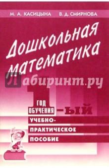 Касицына математика 1 год обучения скачать бесплатно посольство словакии в москве
