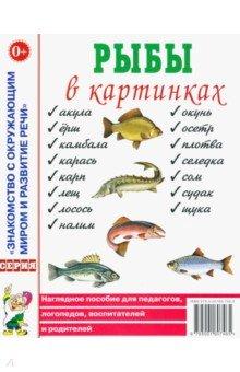 Купить Рыбы в картинках. Наглядное пособие для педагогов, логопедов, воспитателей и родителей
