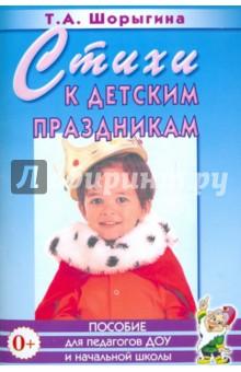 Купить Татьяна Шорыгина: Стихи к детским праздникам. Книга для педагогов дошкольного и начального школьного образования