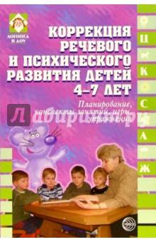 Коррекция речевого и психич. развития детей 4-7л: Планирование, конспекты занятий, игры, упражнения - П.Н. Лосев