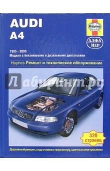 Audi А4. Руководство по ремонту и обслуживанию - А.К. Легг
