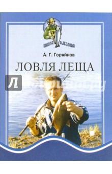 Ловля леща - Алексей Горяйнов