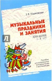 Музыкальные праздники и занятия для детей 3-4 лет: Пособие для муз. руководителей и воспитателей - Зинаида Ходаковская