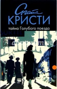 Тайна Голубого поезда: роман - Агата Кристи