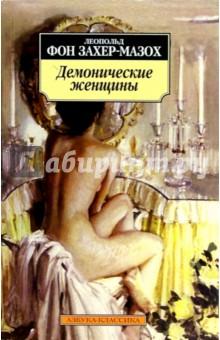 Демонические женщины: Повести, рассказы - Леопольд Захер-Мазох