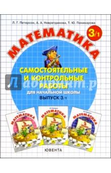 Книга Самостоятельные и контрольные работы по математике для  Петерсон Невретдинова Поникарова Самостоятельные и контрольные работы по математике для начальной школы