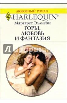 Горы, любовь и фантазия: Роман (1120) - Маргарет Эллисон