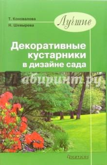 Лучшие декоративные кустарники в дизайне сада - Коновалова, Шевырева
