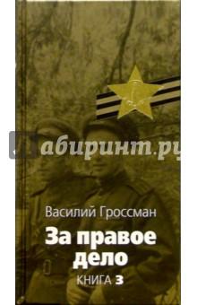 За правое дело: Роман: В 3-х книгах. Книга 3 - Василий Гроссман