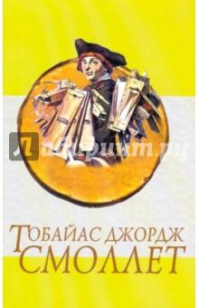 Приключения Перигрина Пикля: Роман в 2-х томах: Том 2: Окончание - Тобайас Смоллет