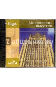 CD: Московские высотки