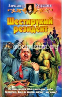 Шестирукий резидент: Фантастический роман