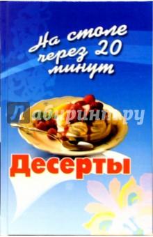 Десерты - Галина Светлая