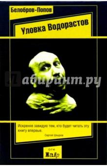 Уловка Водорастов: Рассказы - Белобров-Попов