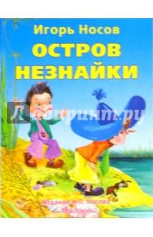 Остров Незнайки - Игорь Носов