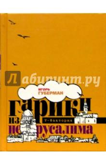 Гарики из Иерусалима - Игорь Губерман