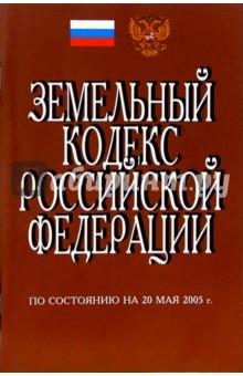 Земельный кодекс РФ. (По состоянию на 20 мая 2005 г.)