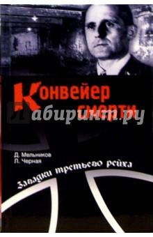 Конвейр смерти - Д.Е. Мельников