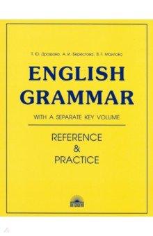 Скачать english grammar дроздова маилова берестова.