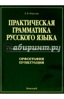 Практическая грамматика русского языка: Правила. Контрольные тесты. Ключи - Лариса Морозова