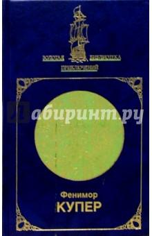 Фенимор Купер. Сочинения в 2-х томах - Джеймс Купер