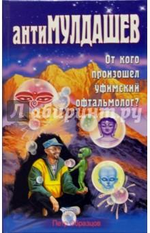 Антимулдашев - Петр Образцов