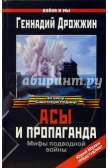 Асы и пропаганда. Мифы подводной войны - Геннадий Дрожжин