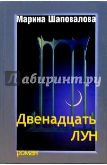 Двенадцать лун - Марина Шаповалова