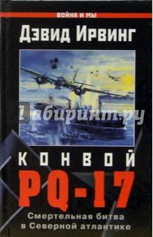 Конвой PQ-17 - Дэвид Ирвинг