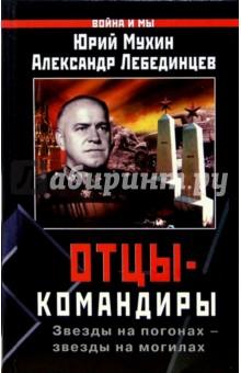 Отцы - командиры - Юрий Мухин