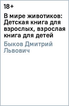 В мире животиков: Детская книга для взрослых, взрослая книга для детей - Дмитрий Быков