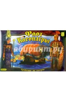 Детская настольная игра Флот Клеопарты