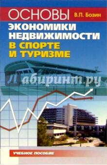 Основы экономики недвижимости в спорте и туризме: Учебное пособие - Валерий Бозин