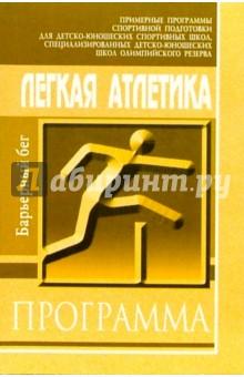 Легкая атлетика. Барьерный бег: Примерная программа спортивной подготовки для ДЮСШ, СДЮШОР