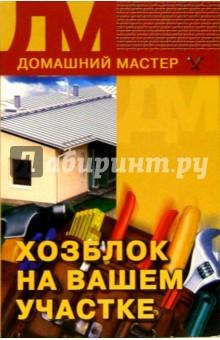 Хозблок на вашем участке - Евгений Сбитнев