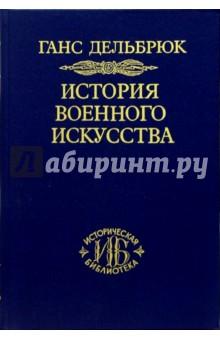 История военного искусства. В 4-х томах. Том 3 - Ганс Дельбрюк