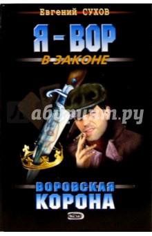 Воровская корона: Роман - Евгений Сухов
