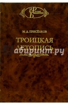 Троицкая летопись. Реконструкция текста - Михаил Приселков