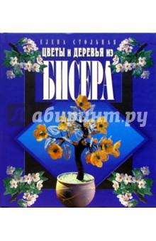Цветы и деревья из бисера - Елена Стольная
