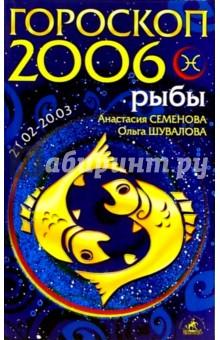 Рыбы. Гороскоп-прогноз на 2006 год - Семенова, Шувалова