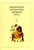 Библиотека литературы Древней Руси. В 20ти томах. Том 11: XVI век