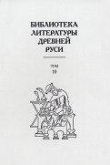 Библиотека литературы Древней Руси. В 20ти томах. Том 10: XVI век