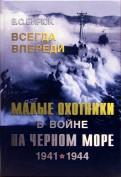 Владимир Бирюк: Всегда впереди. Малые охотники в войне на Черном море. 19411944