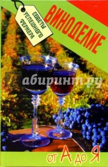 Виноделие от А до Я - Владимир Щедров