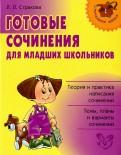 Любовь Страхова: Готовые сочинения для младших школьников