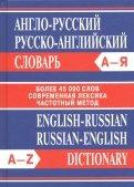 Англо-русский. Русско-английский словарь. Более 45 000 слов