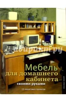 Мебель для домашнего кабинета своими руками - Дэнни Проулкс