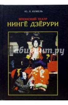 Японский театр Нингё Дзёрури - Юрий Кужель